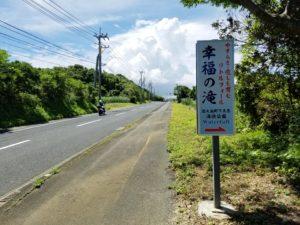 徳之島 滝