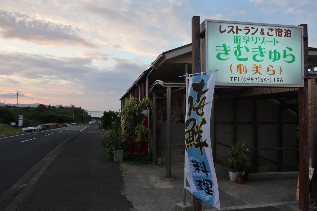 徳之島きむきゅら