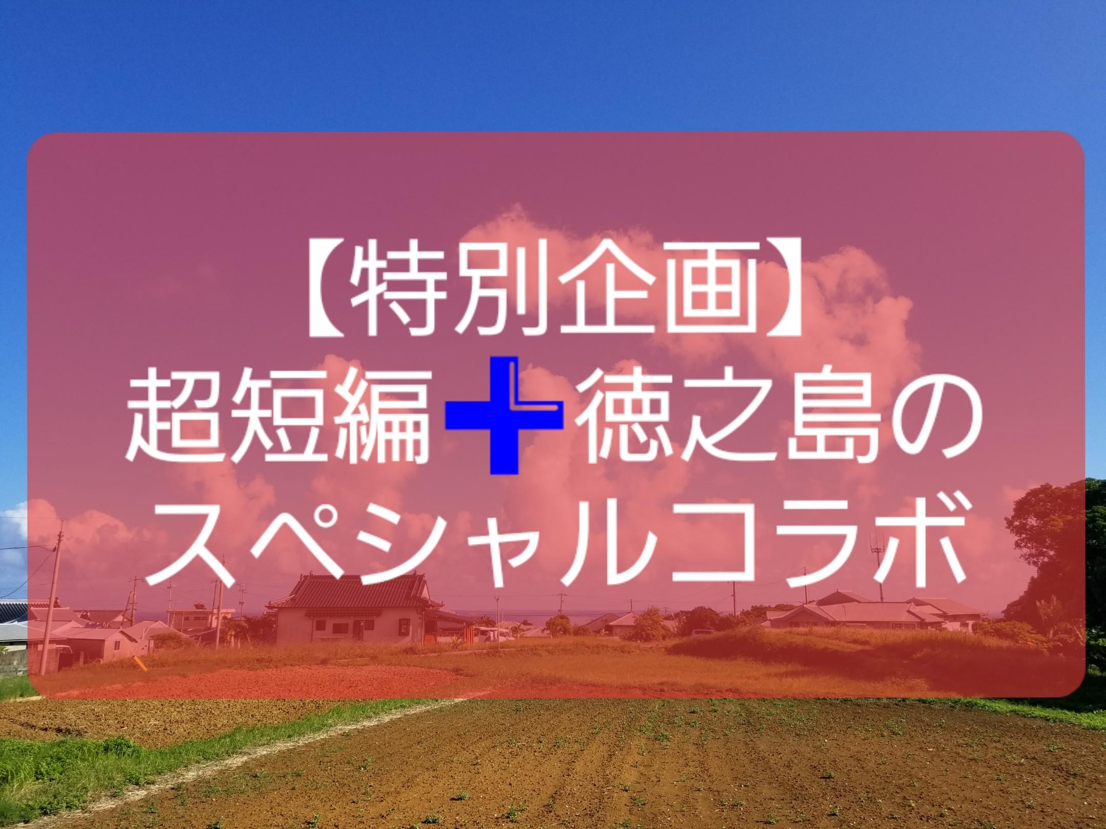 徳之島 超短編